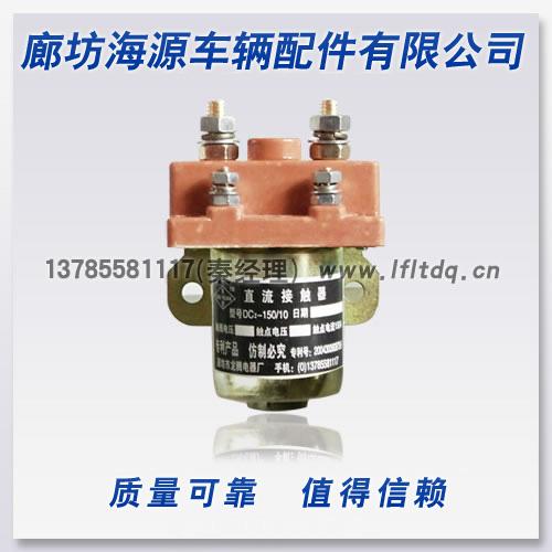 直流接触器--产品介绍-接触器-龙腾电器-电动车控制