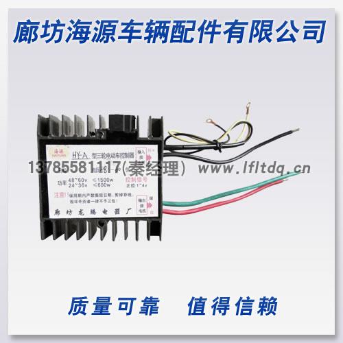 三轮电动车专用控制器